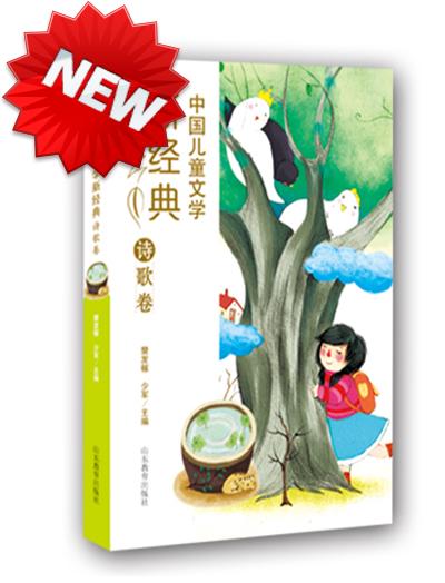 中国儿童文学新经典——诗歌卷