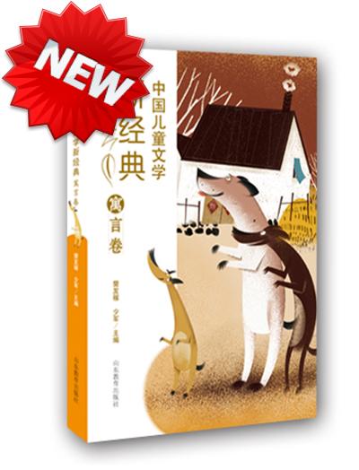 中国儿童文学新经典——寓言卷