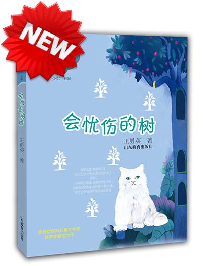 会忧伤的树(中国当代实力派儿童文学作家精品书系)