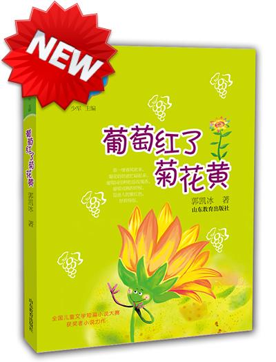 葡萄红了菊花黄(中国当代实力派儿童文学作家精品书系)