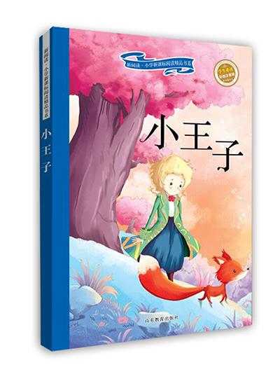 小王子(新阅读·小学生新课标阅读精品书系)