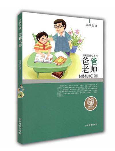 爸爸老师(汤素兰童心系列)