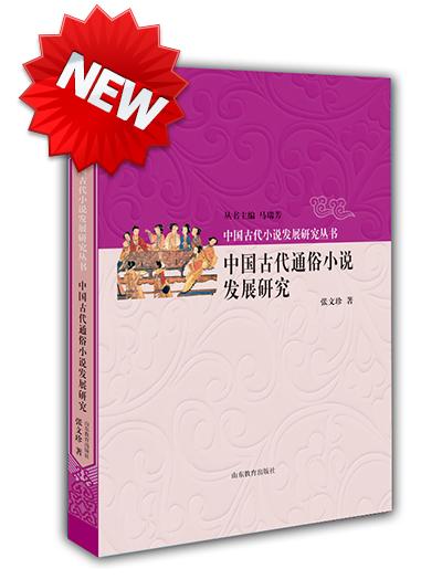 中国古代通俗小说发展研究