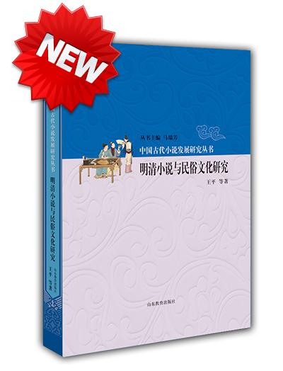 明清小说与民俗文化研究