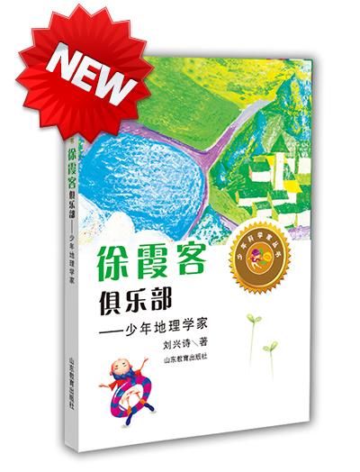 徐霞客俱乐部——少年地理学家