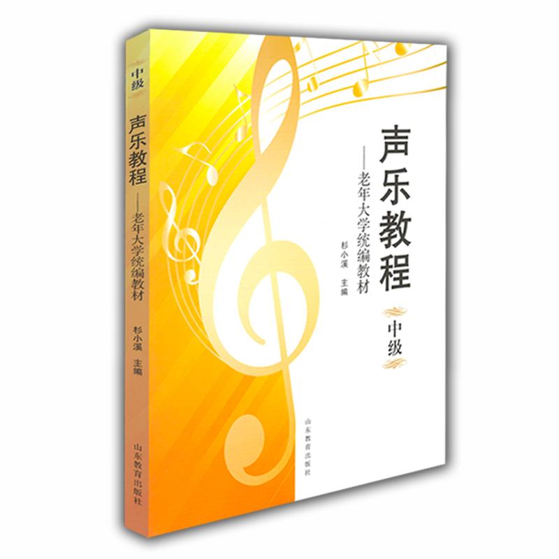声乐教程(中级)