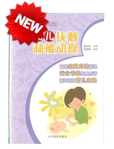 婴幼儿抚触和被动操