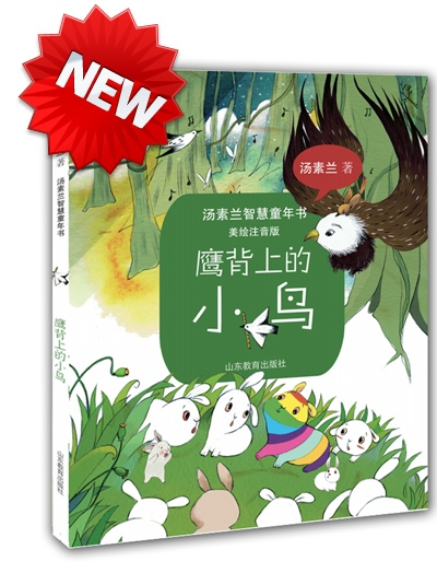 鹰背上的小鸟 汤素兰智慧童年书 美绘注音版