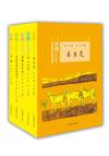 张炜少年读本( 5册)