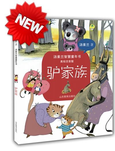 驴家族 汤素兰智慧童年书 美绘注音版