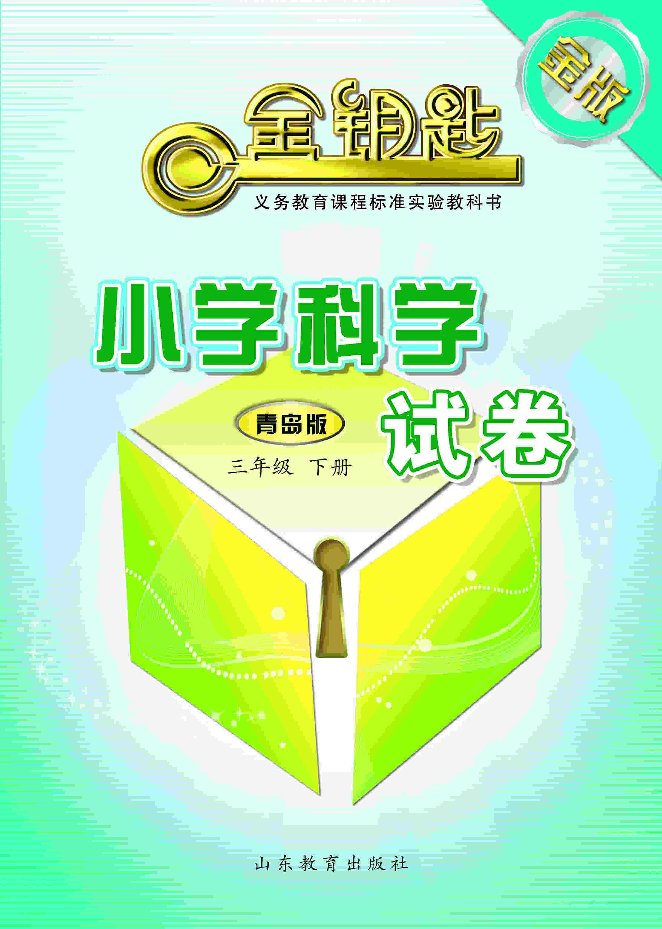 金版·金钥匙试卷·小学科学 三年级下册(青岛版)(2017春)