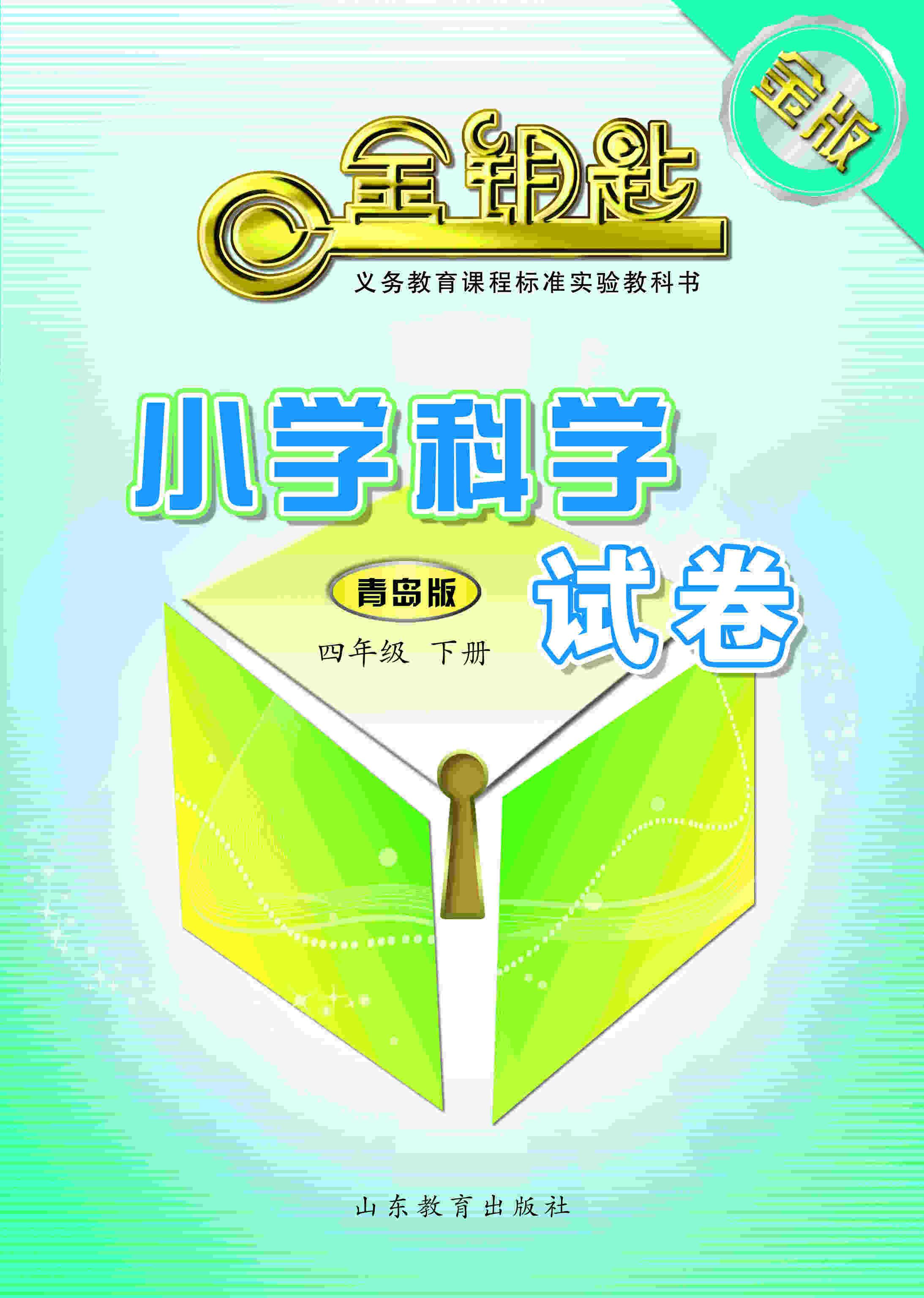 金版·金钥匙试卷·小学科学 四年级下册(青岛版)(2017春)