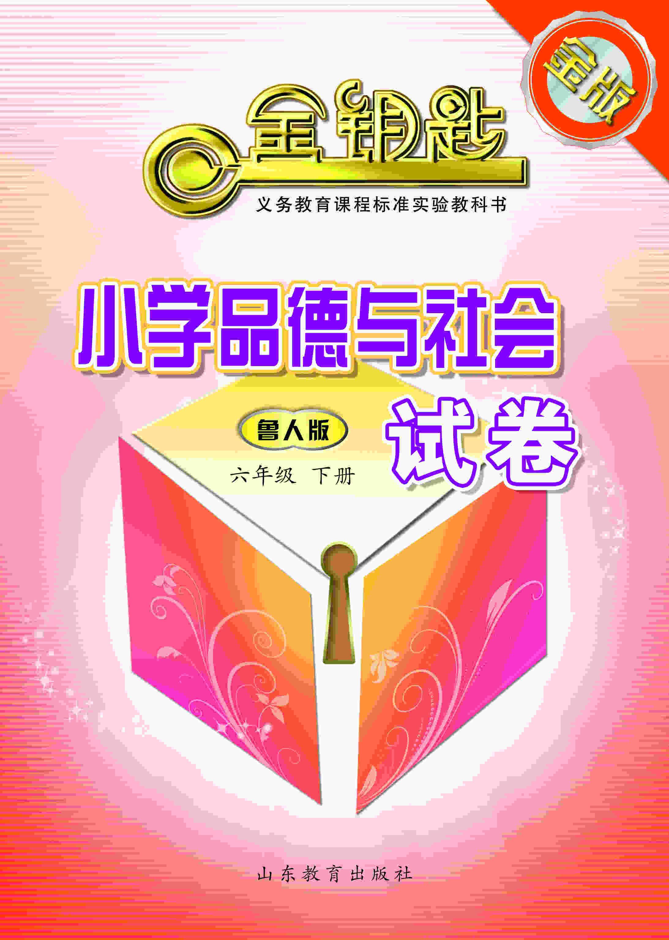 金版·金钥匙试卷·小学品德与社会 六年级下册(鲁人版)(2017春)