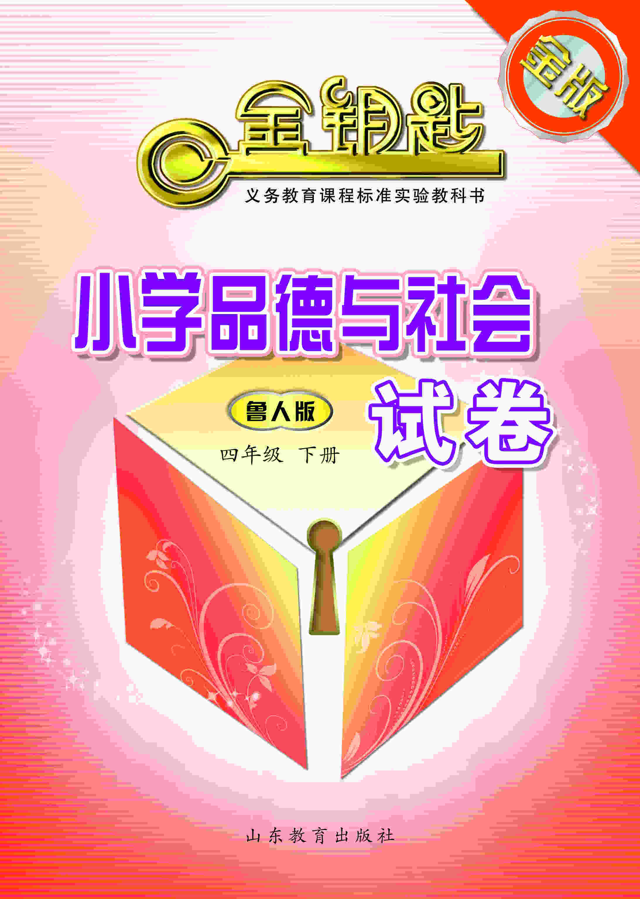 金版·金钥匙试卷·小学品德与社会 四年级下册(鲁人版)(2017春)