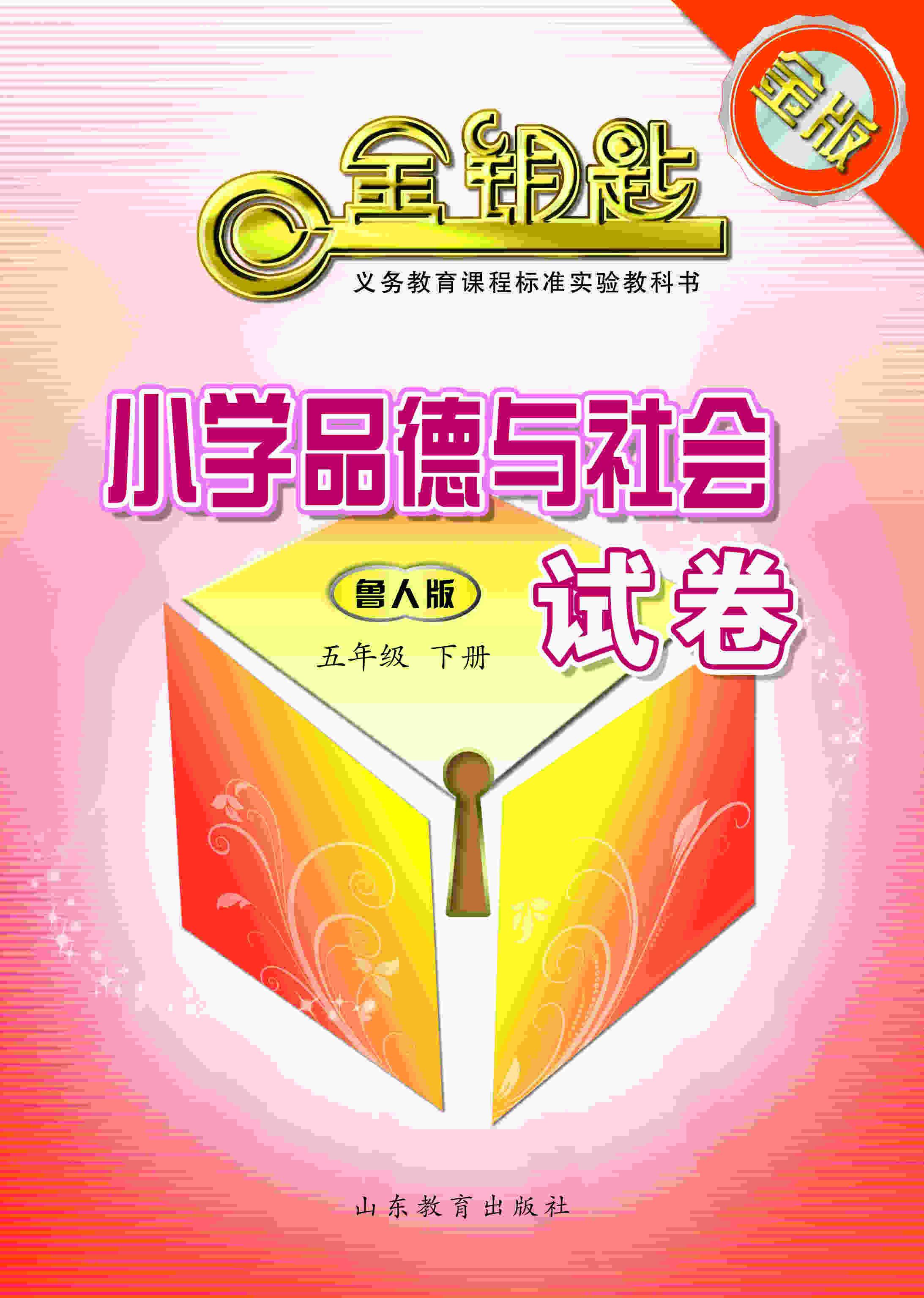 金版·金钥匙试卷·小学品德与社会 五年级下册(鲁人版)(2017春)