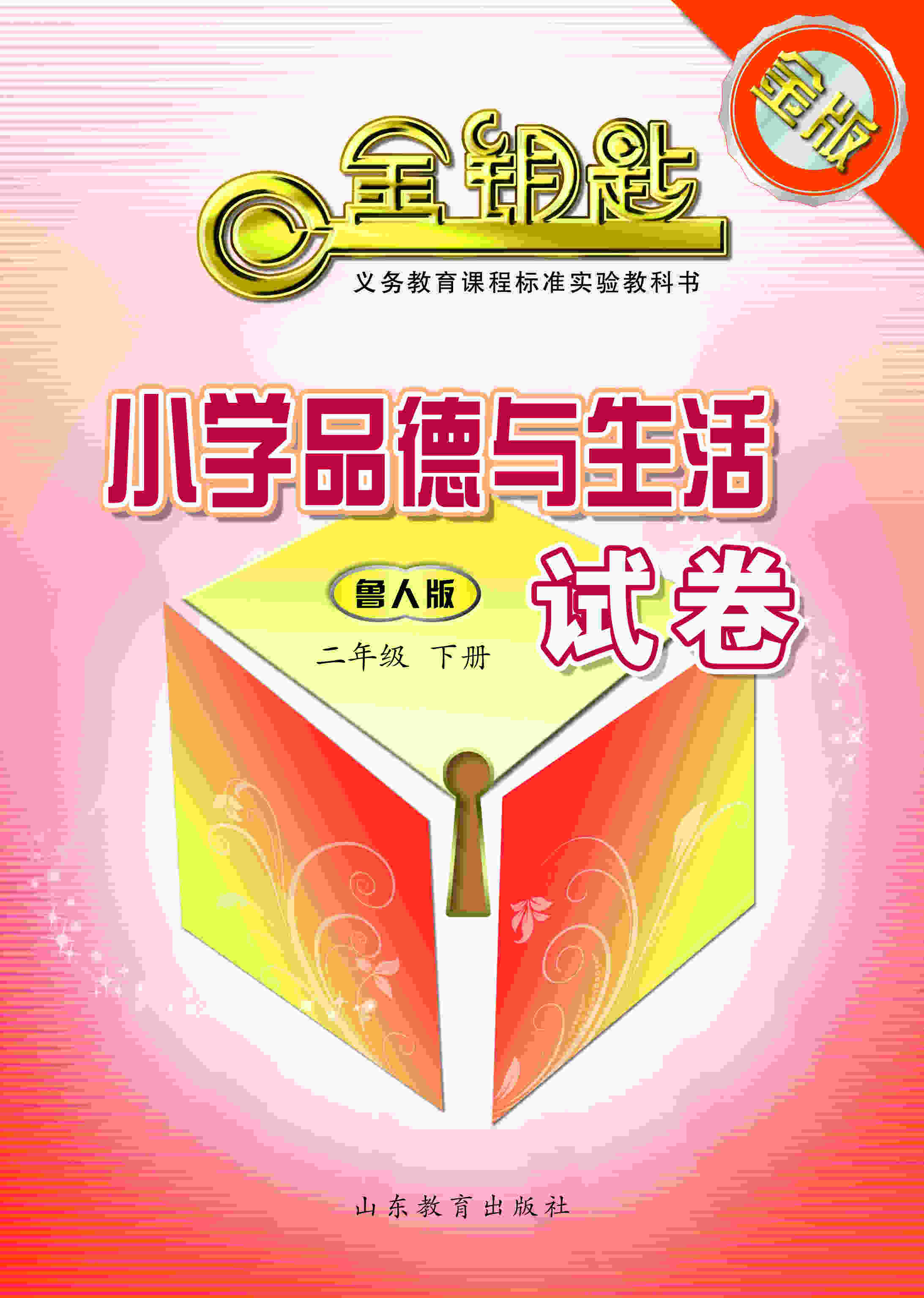 金版·金钥匙试卷·小学品德与生活 二年级下册(鲁人版)(2017春)