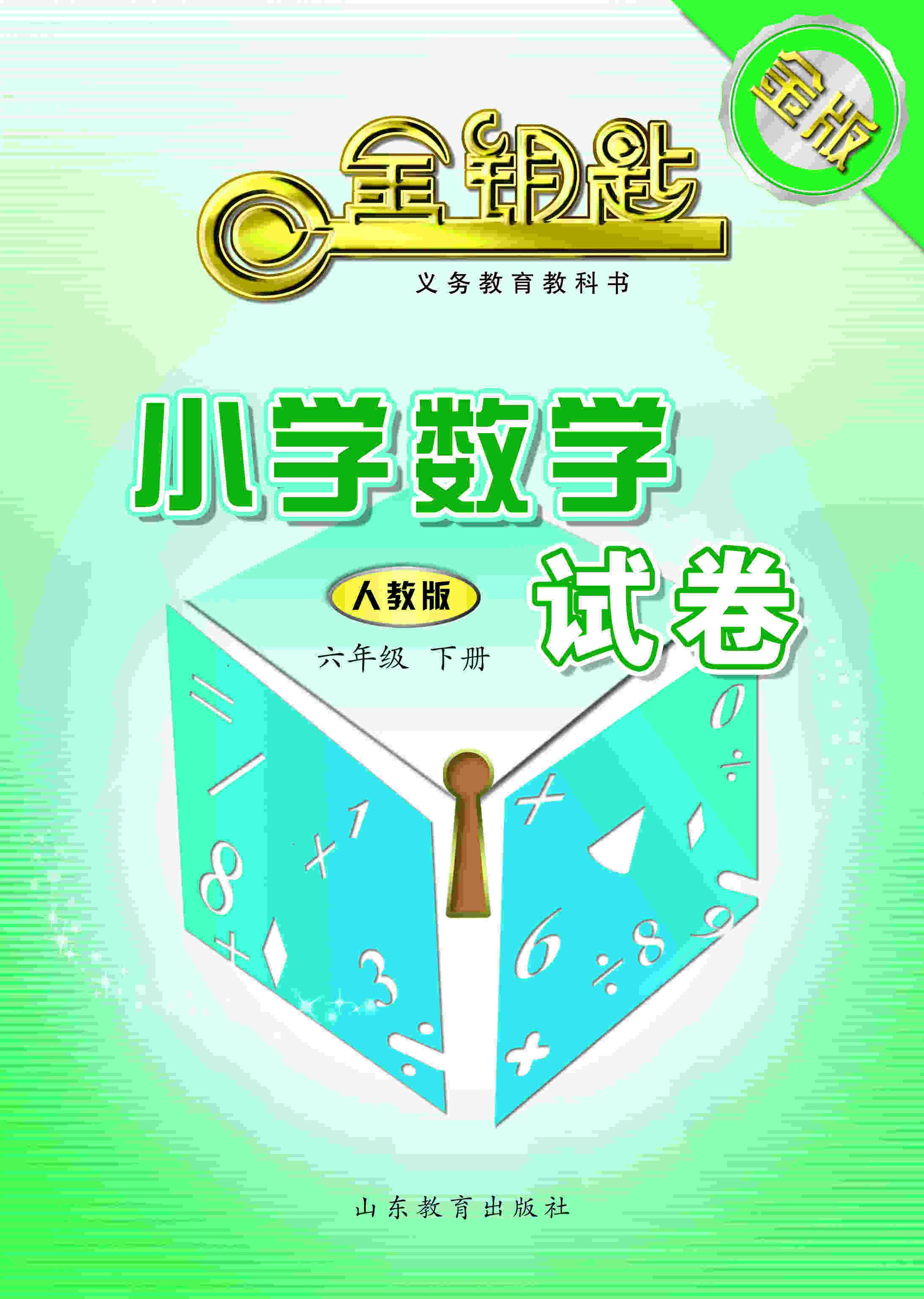金版·金钥匙试卷·小学数学 六年级下册(人教版)(2017春)
