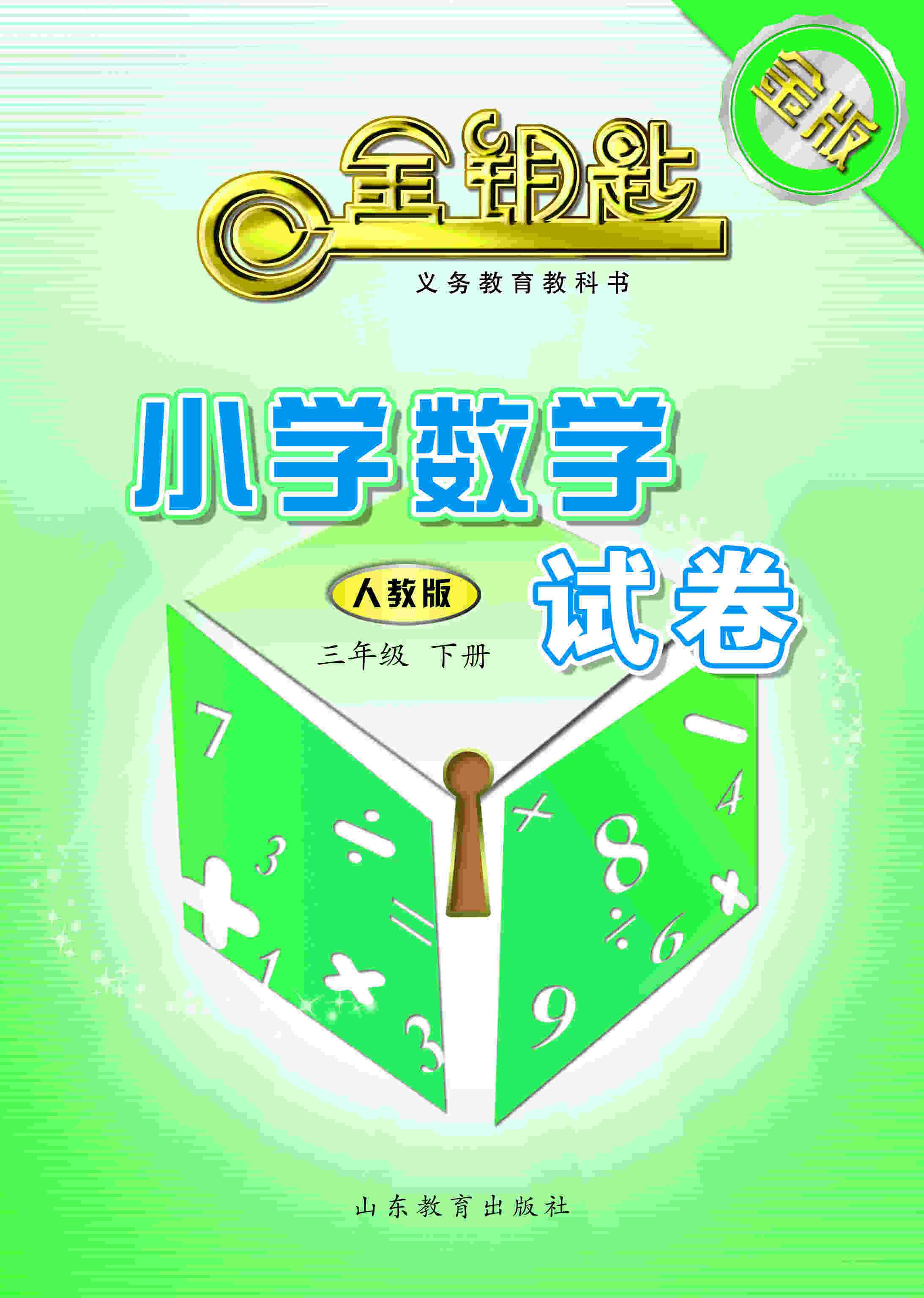 金版·金钥匙试卷·小学数学 三年级下册(人教版)(2017春)