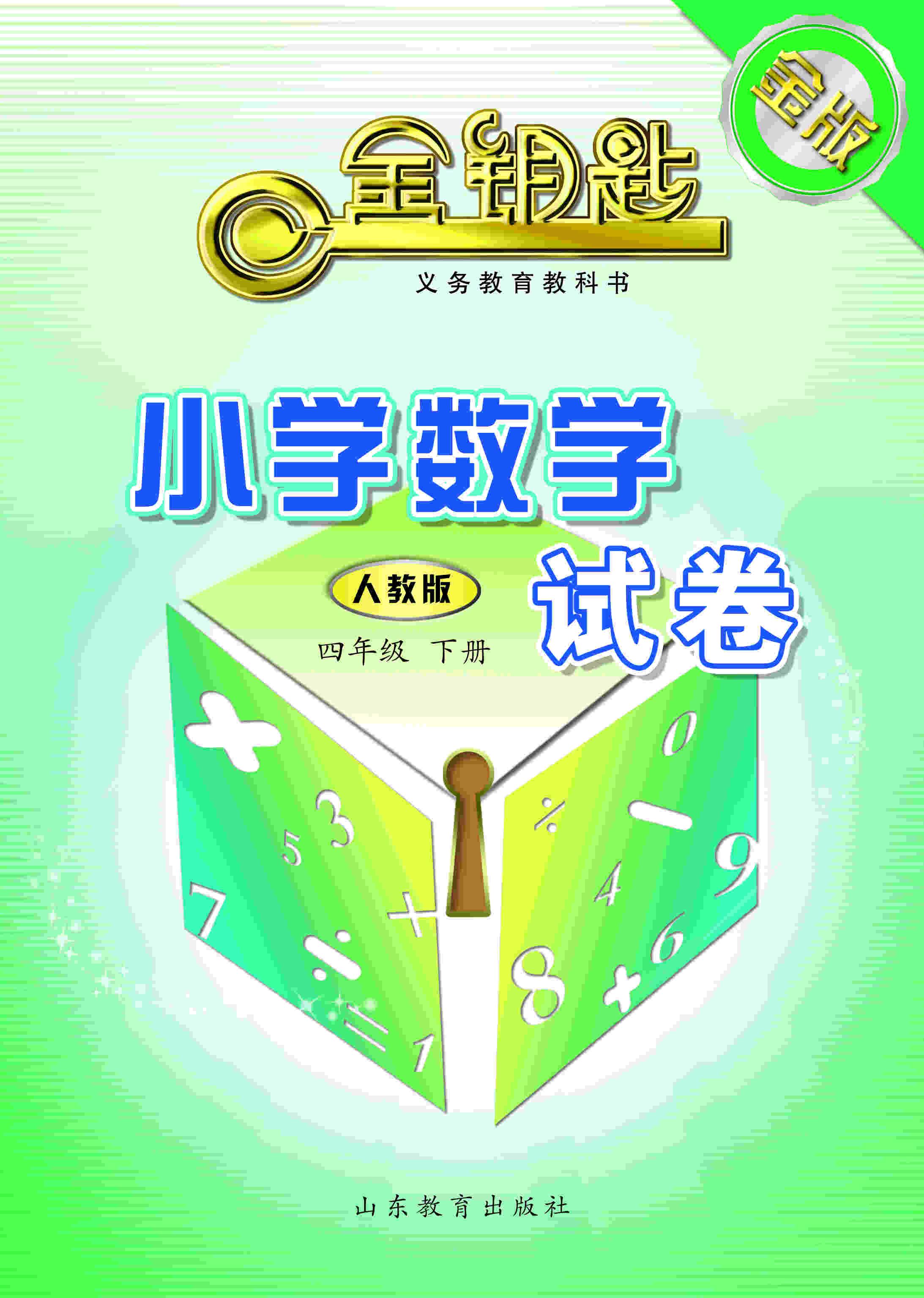 金版·金钥匙试卷·小学数学 四年级下册(人教版)(2017春)