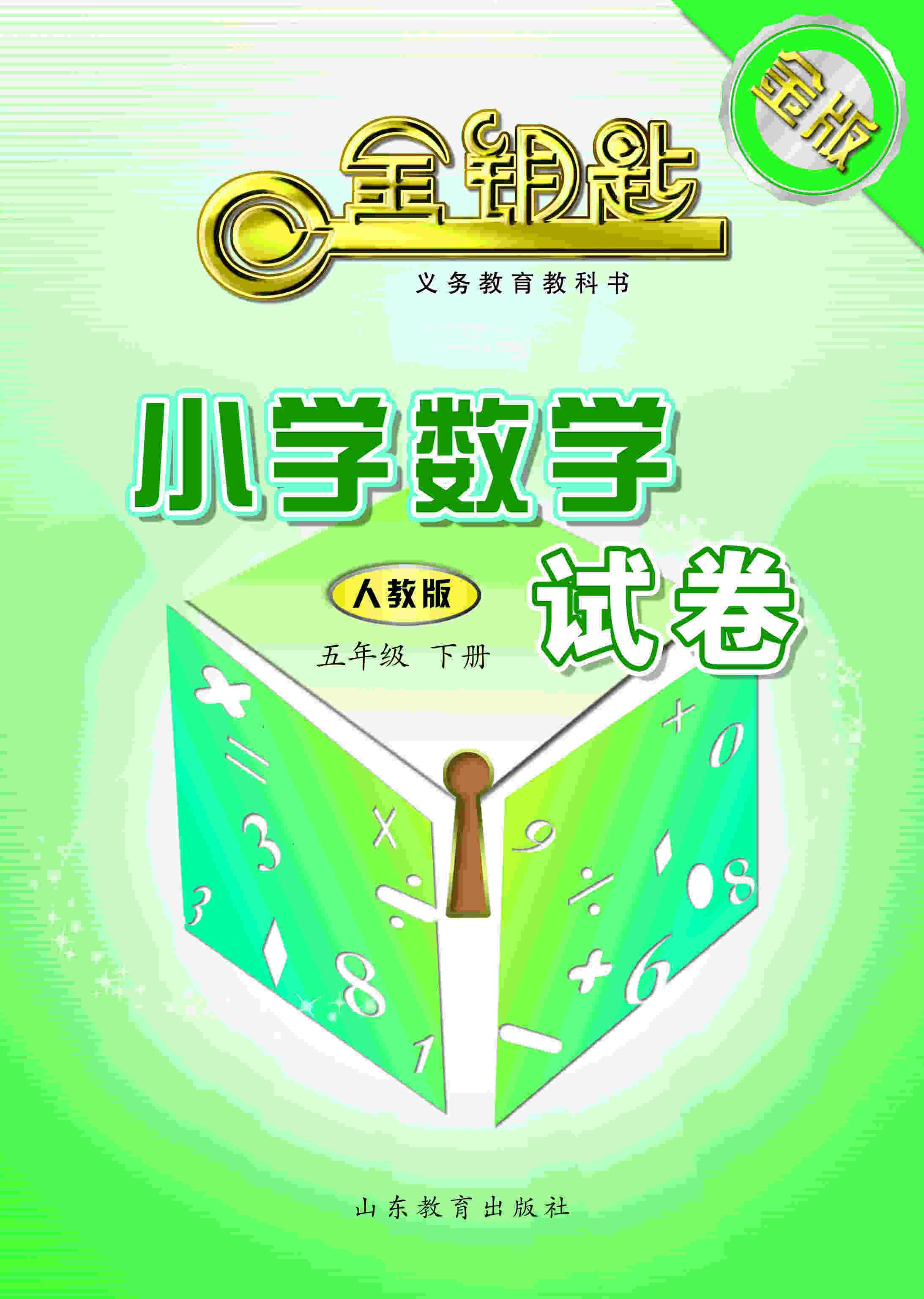 金版·金钥匙试卷·小学数学 五年级下册(人教版)(2017春)