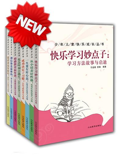 少年儿童快乐成长丛书(8册/套)