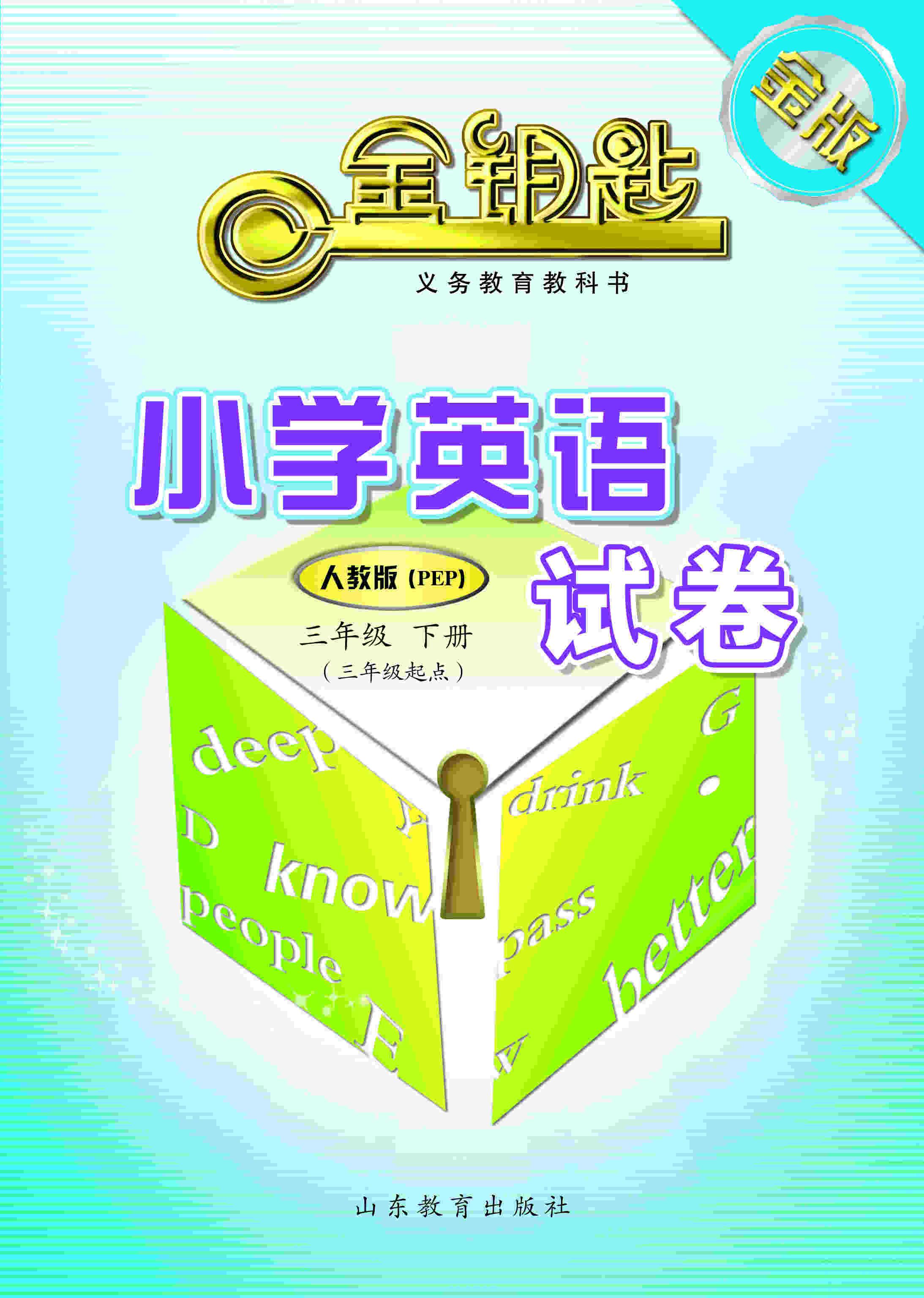 金版·金钥匙试卷·小学英语 三年级下册(人教版)(2017春)
