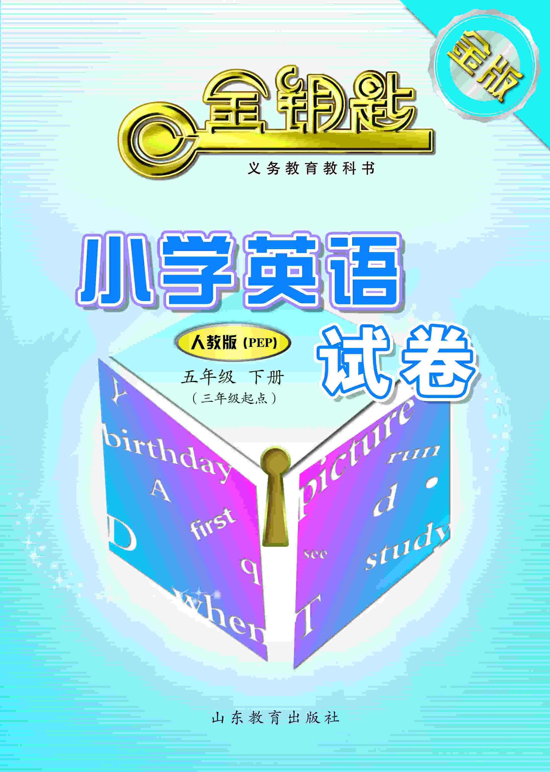 金版·金钥匙试卷·小学英语 五年级下册(人教版)(2017春)