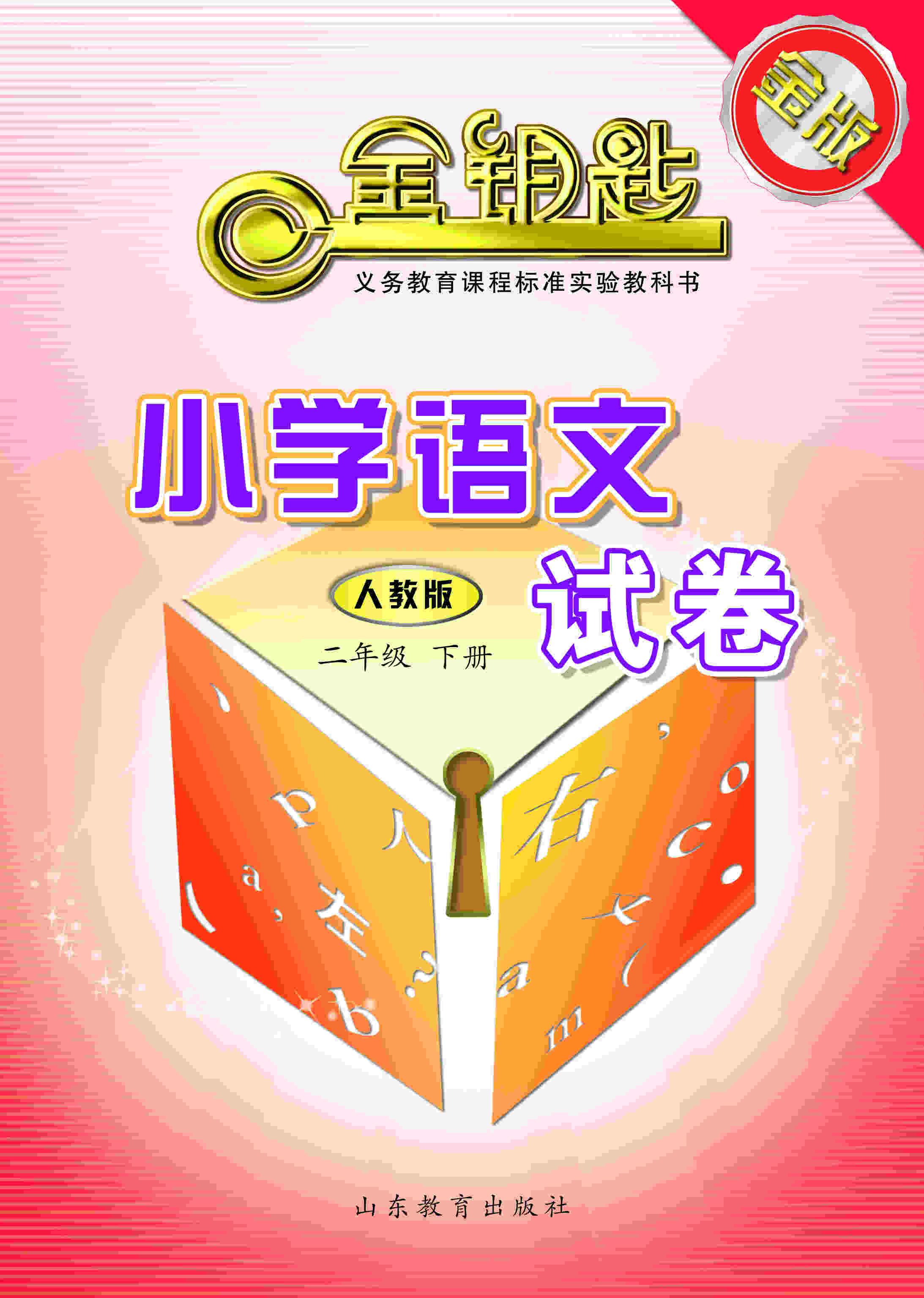 金版·金钥匙试卷·小学语文 二年级下册(人教版)(2017春)