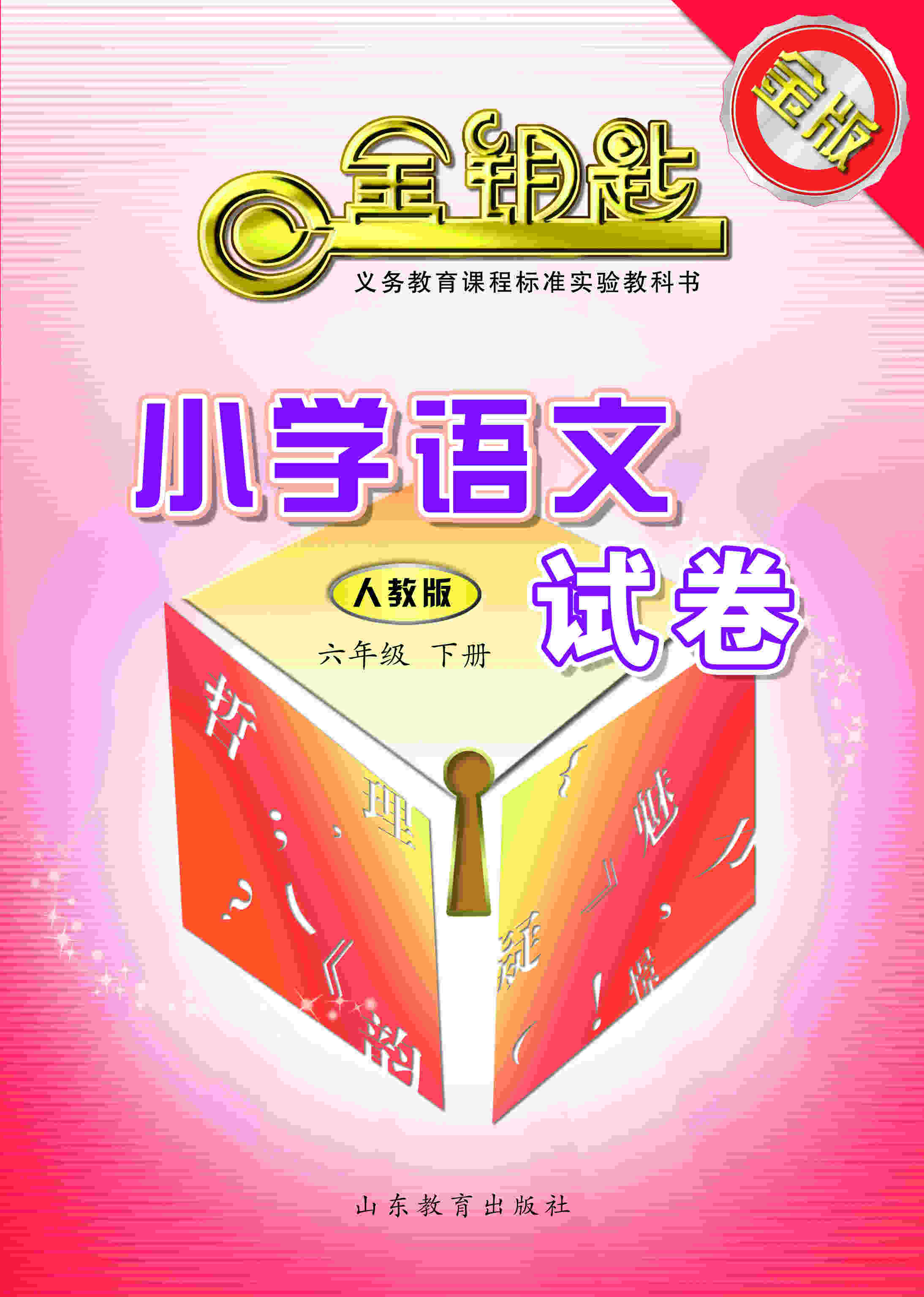 金版·金钥匙试卷·小学语文 六年级下册(人教版)(2017春)