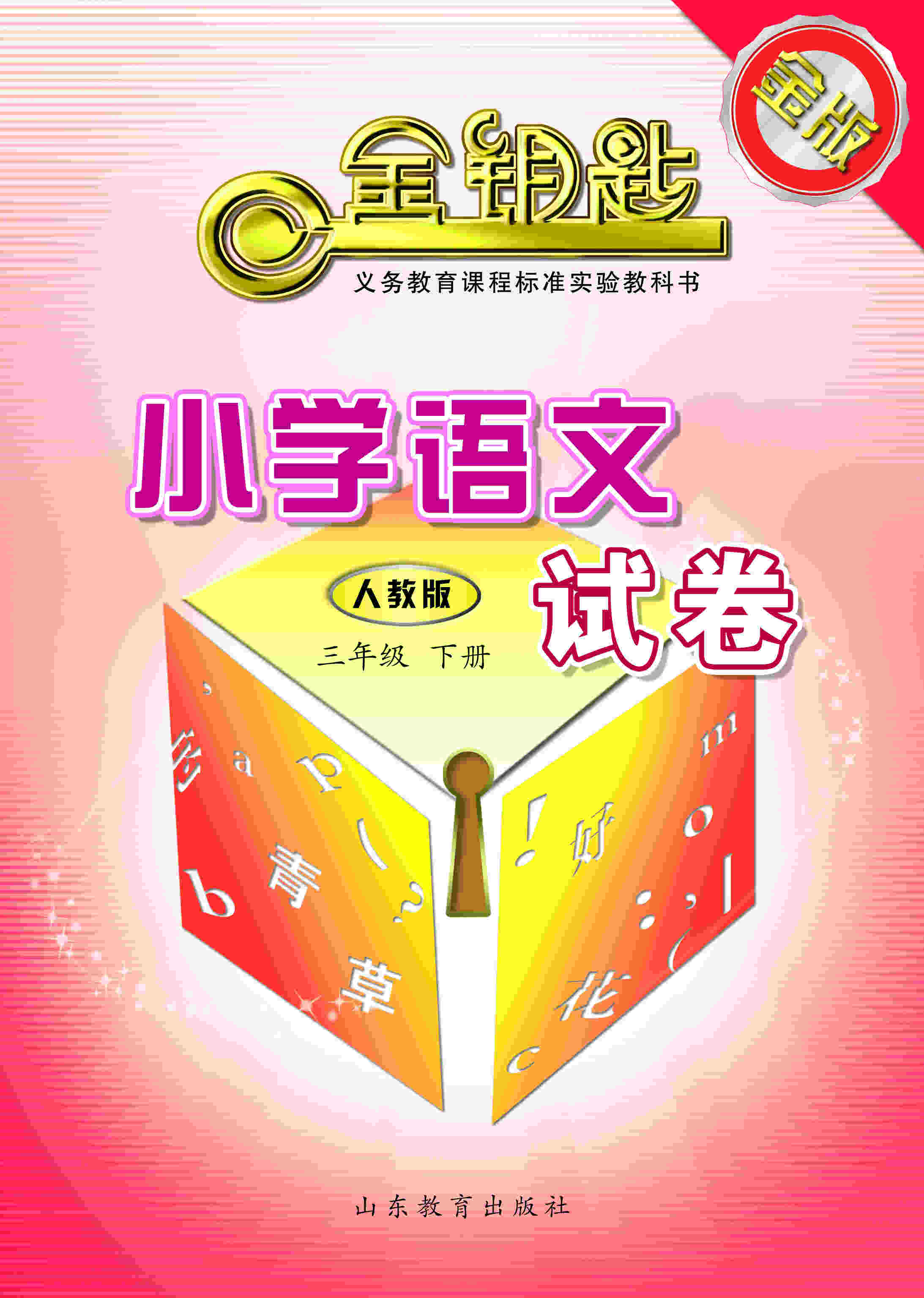 金版·金钥匙试卷·小学语文 三年级下册(人教版)(2017春)