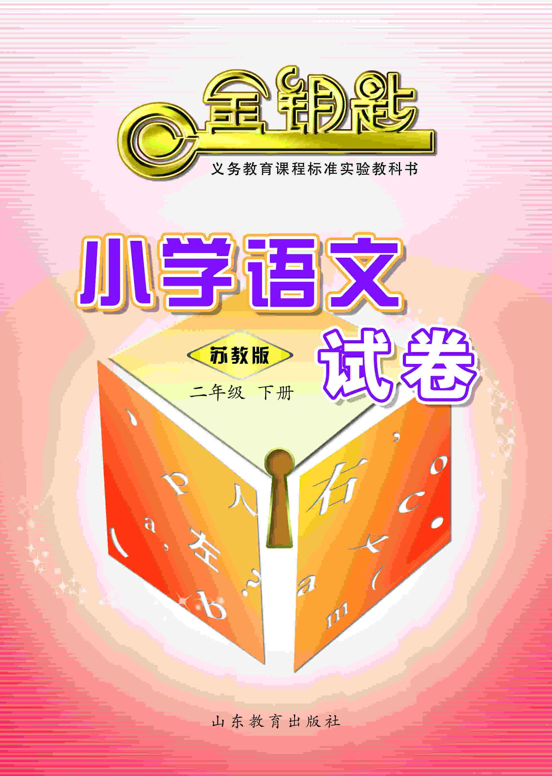金版·金钥匙试卷·小学语文 二年级下册(苏教版)(2017春)