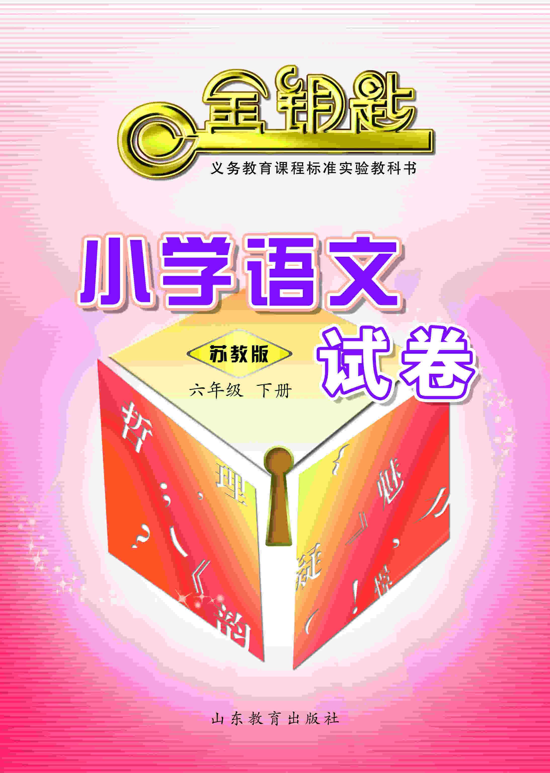 金版·金钥匙试卷·小学语文 六年级下册(苏教版)(2017春)