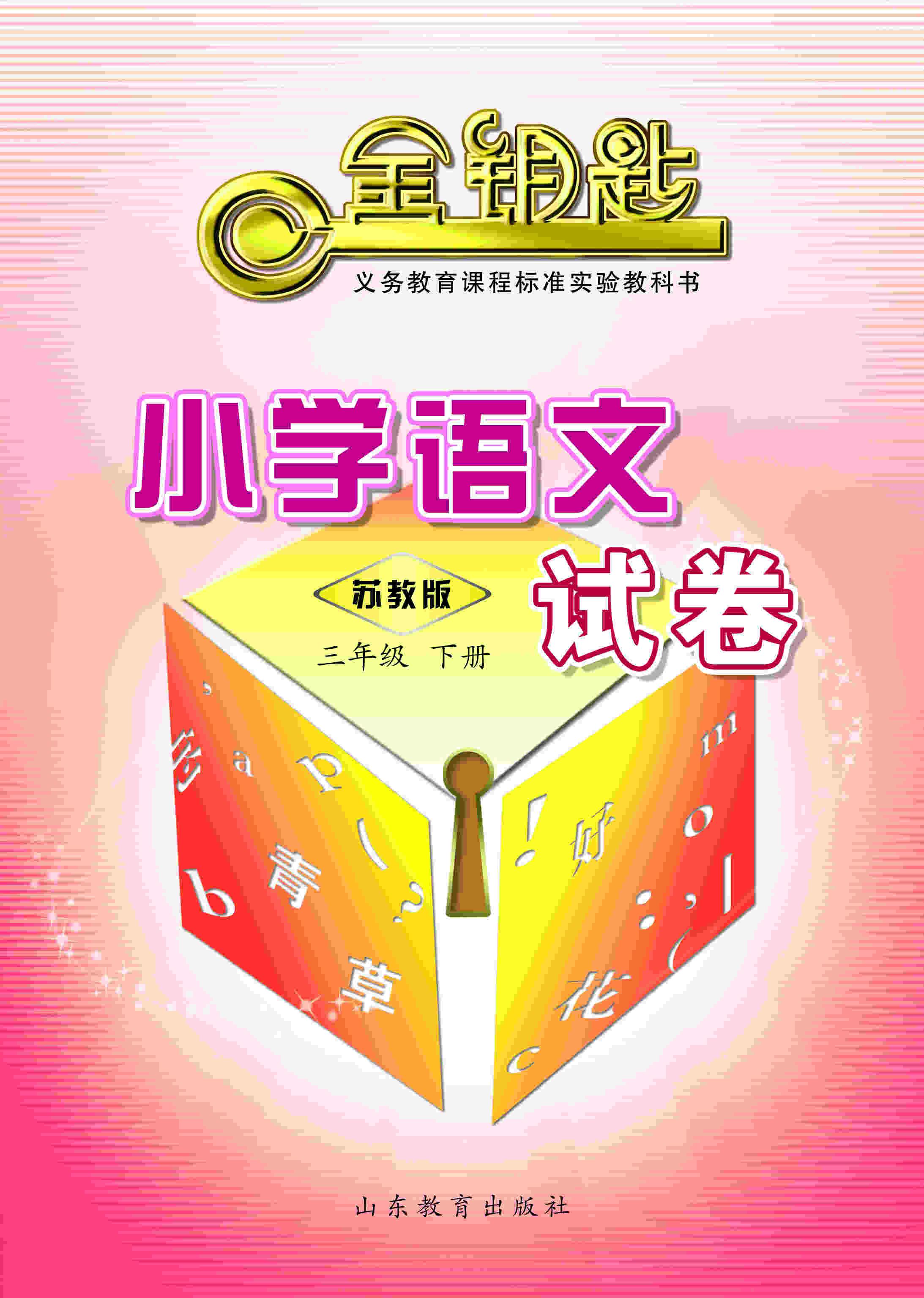 金版·金钥匙试卷·小学语文 三年级下册(苏教版)(2017春)