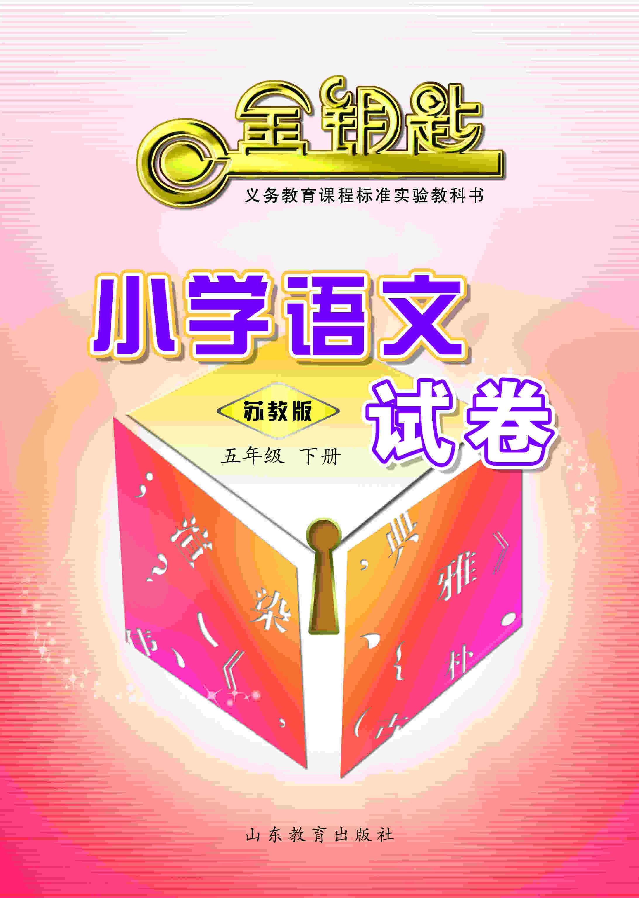 金版·金钥匙试卷·小学语文 五年级下册(苏教版)(2017春)