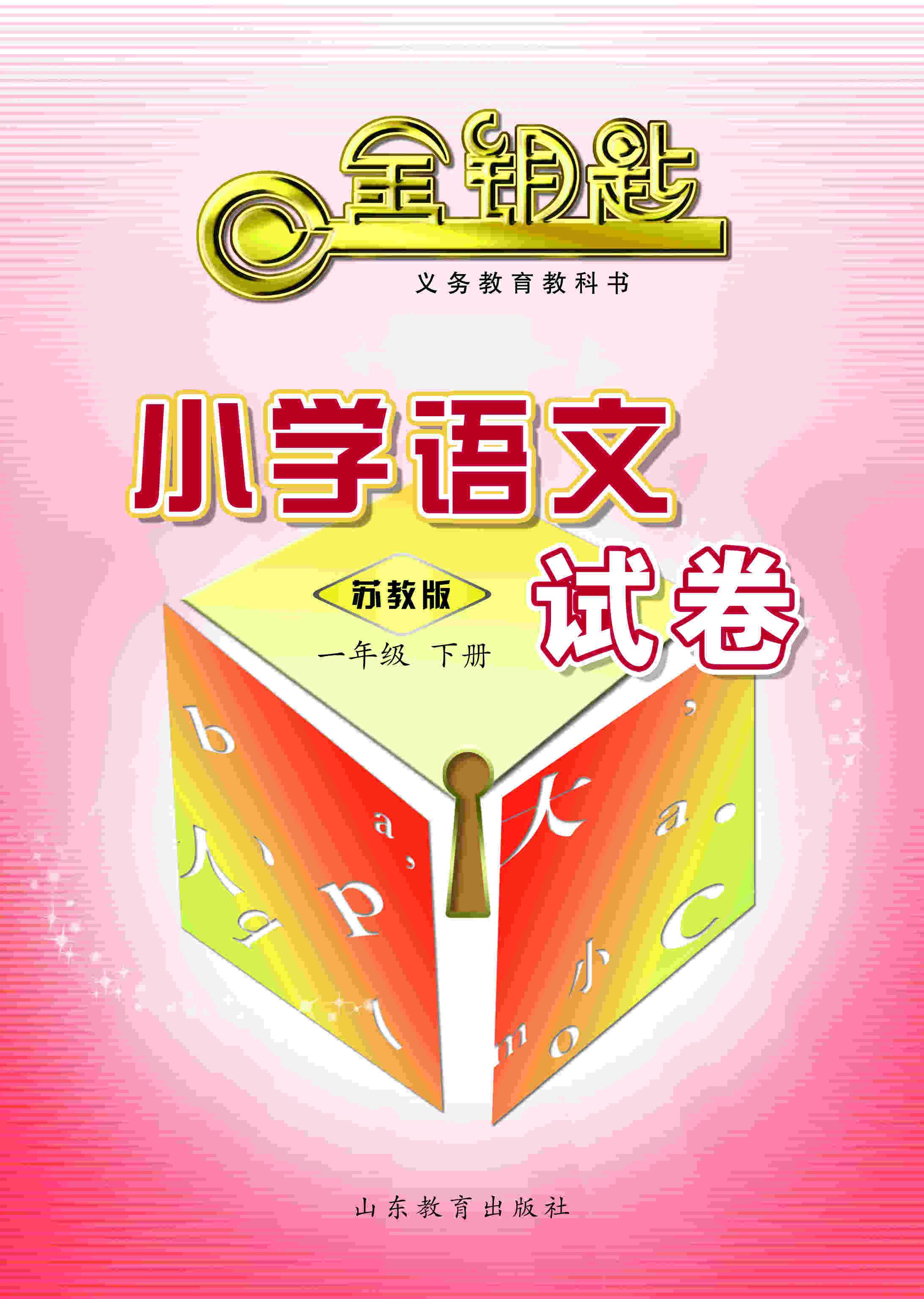金版·金钥匙试卷·小学语文 一年级下册(苏教版)(2017春)