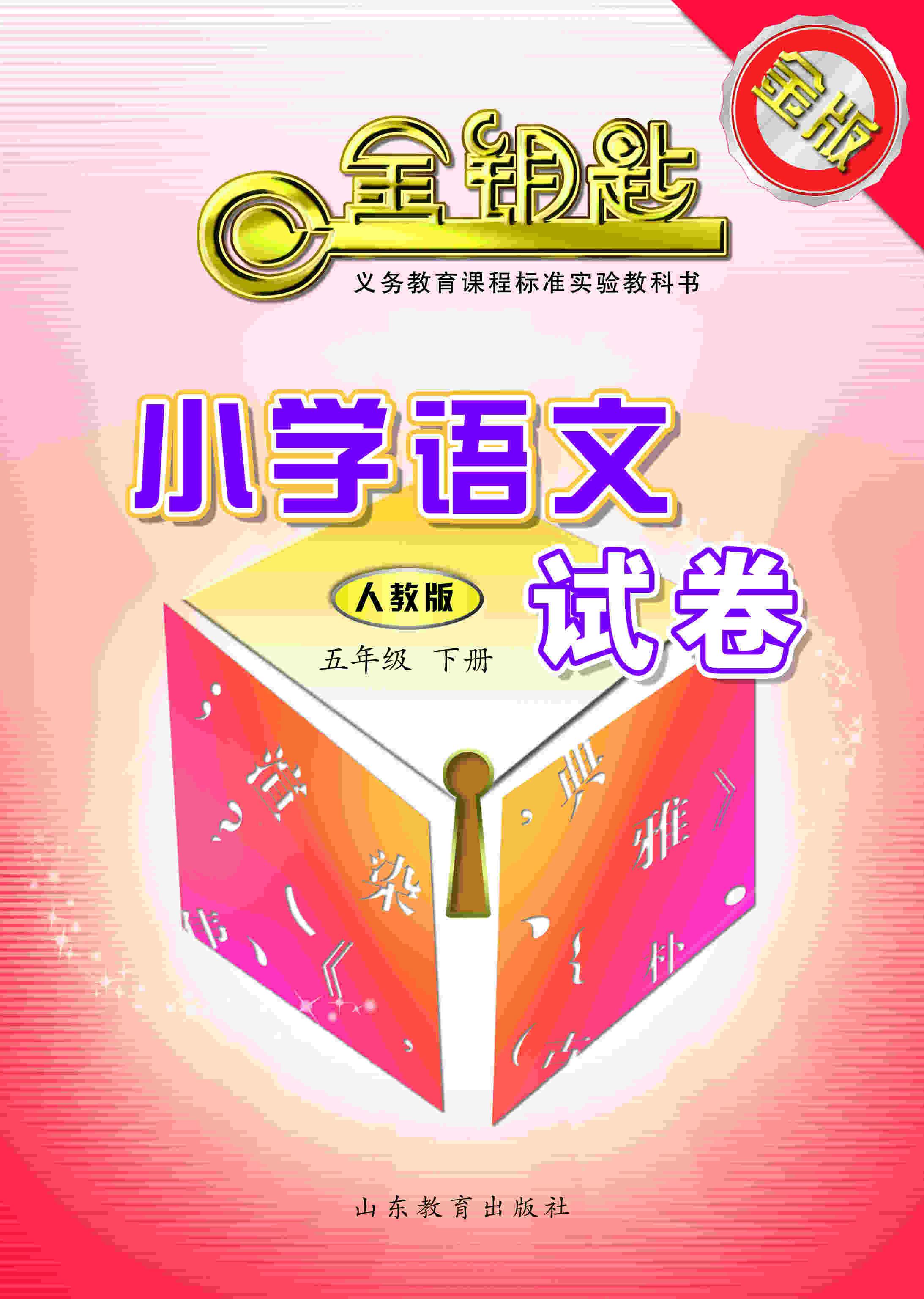 金版·金钥匙试卷·小学语文 五年级下册(人教版)(2017春)