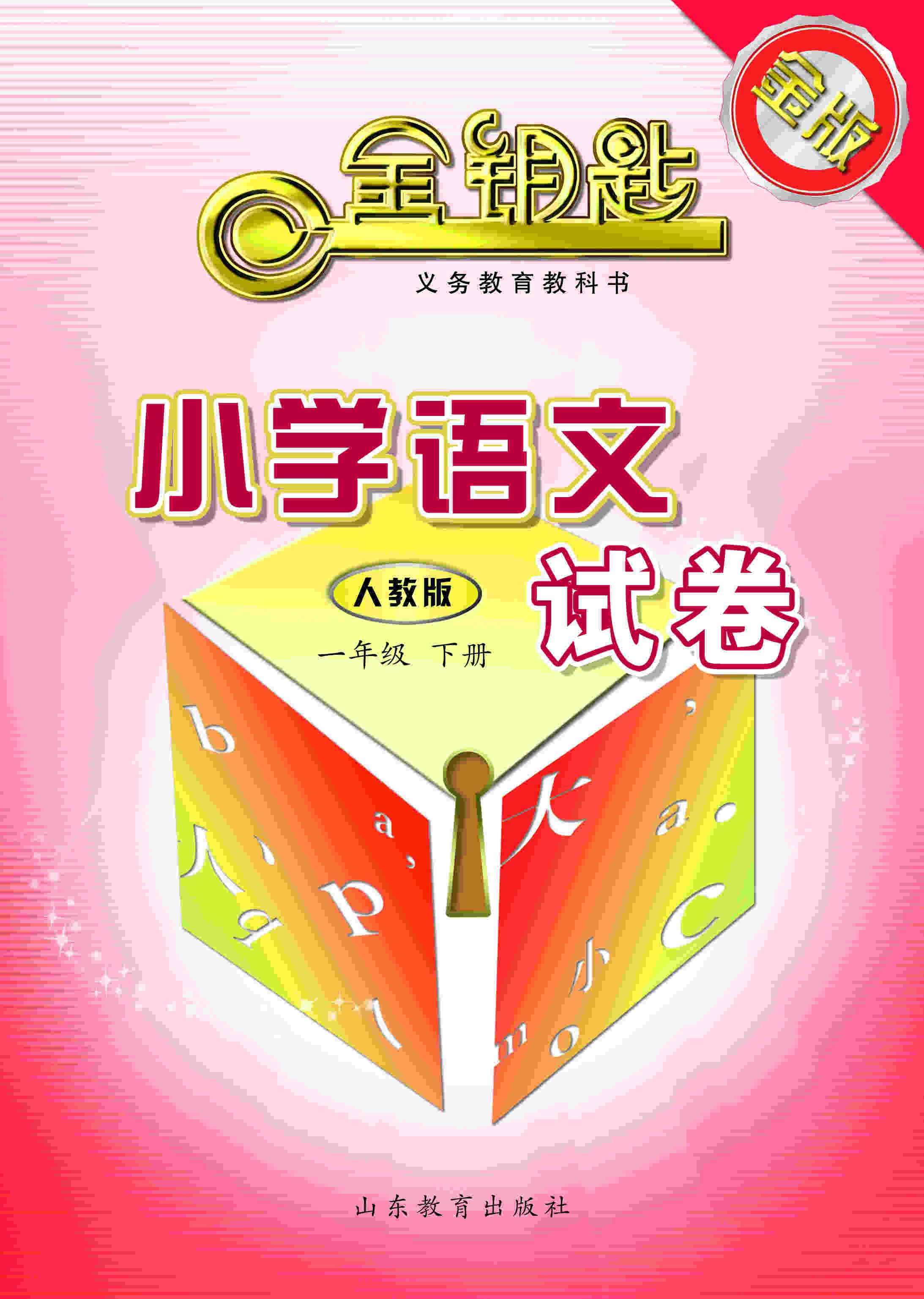 金版·金钥匙试卷·小学语文 一年级下册(人教版)(2017春)