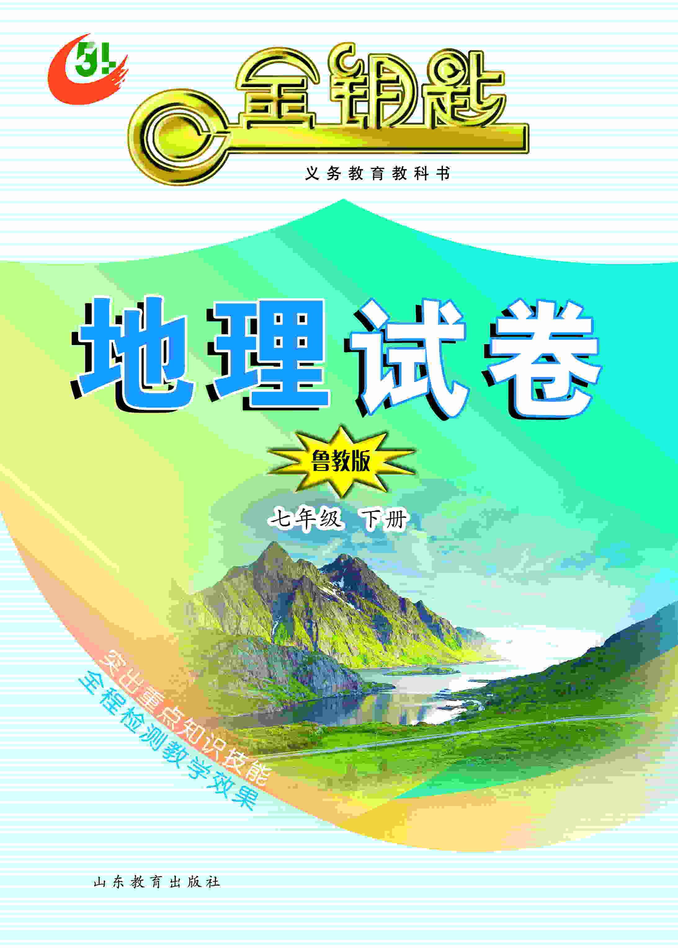 金钥匙·初中地理试卷 七年级下册 (鲁教版)(2017春)