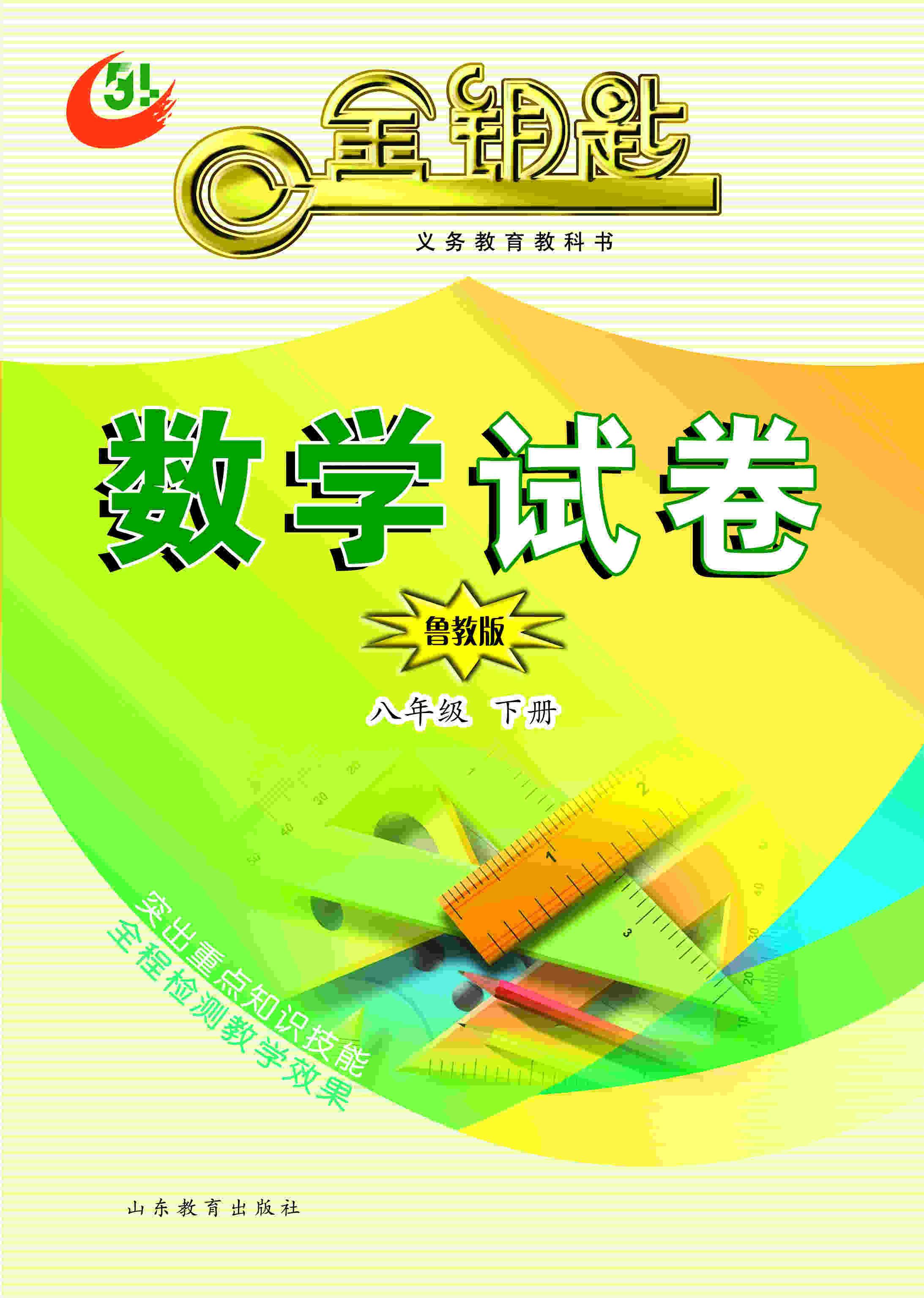 金钥匙·初中数学试卷 八年级下册 (鲁教版)(2017春)