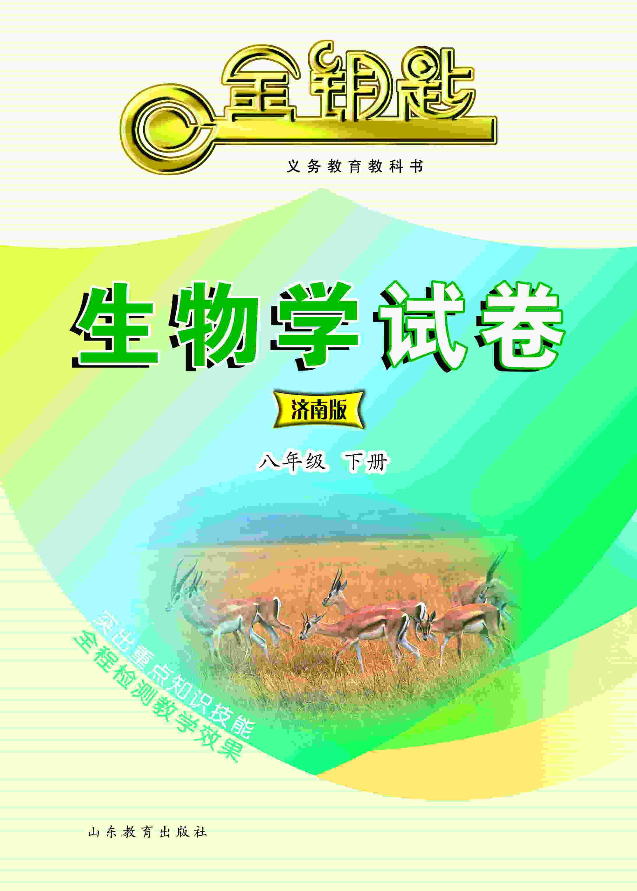 金钥匙·初中生物试卷 八年级下册(济南版)(2017春)