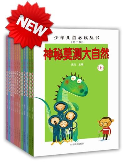 少年儿童必读丛书(第二辑)