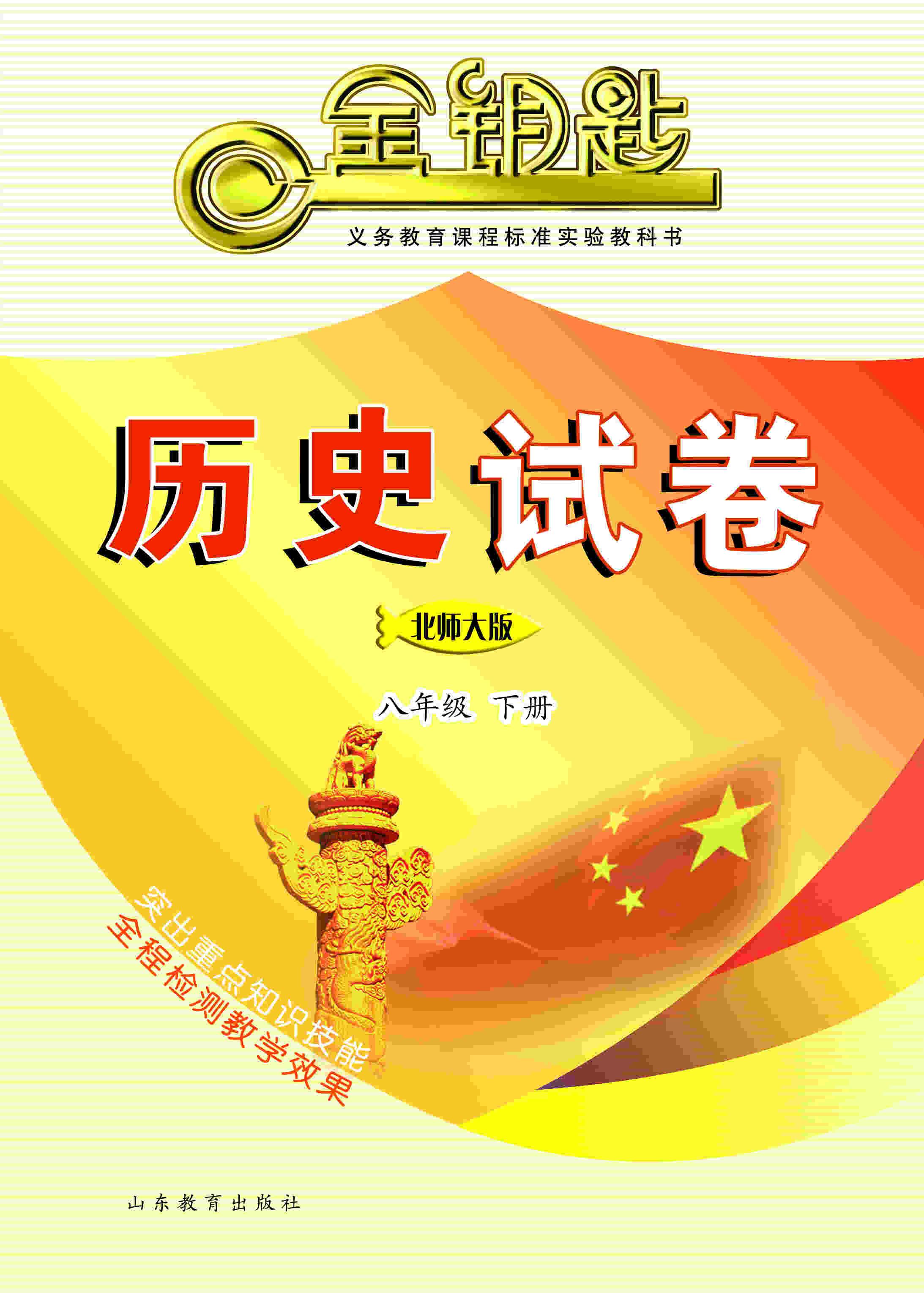 金钥匙·初中历史试卷 八年级下册 (北师大版)(2017春)