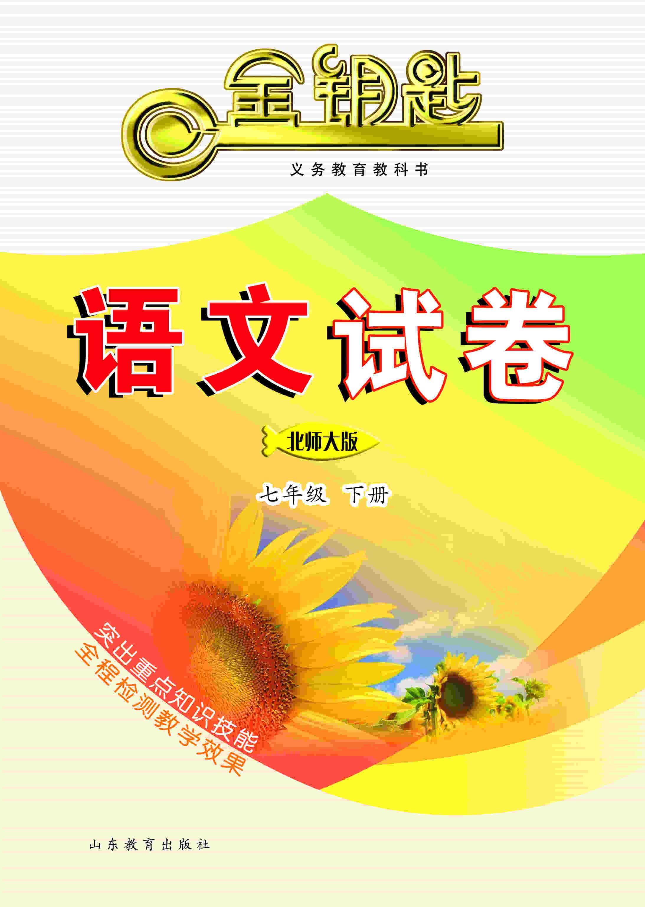 金钥匙·初中语文试卷 七年级下册 (北师大版)(2017春)