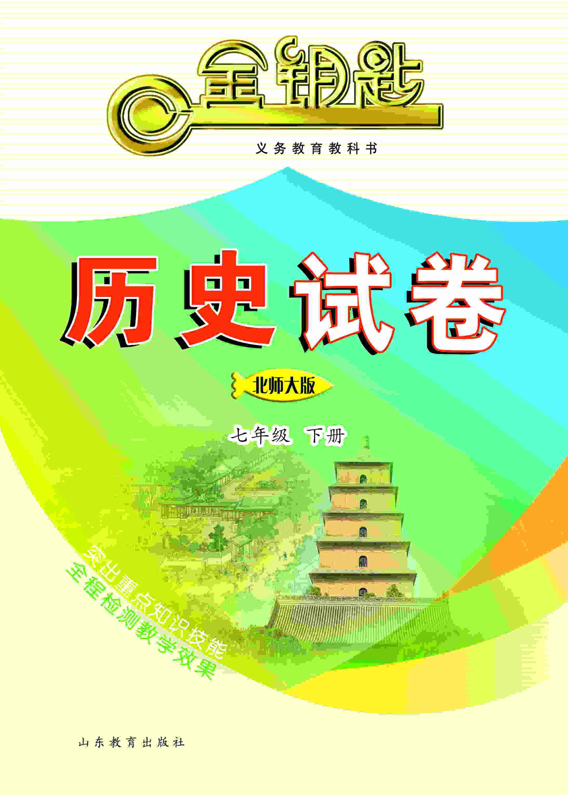 金钥匙·初中历史试卷 七年级下册 (北师大版)(2017春)