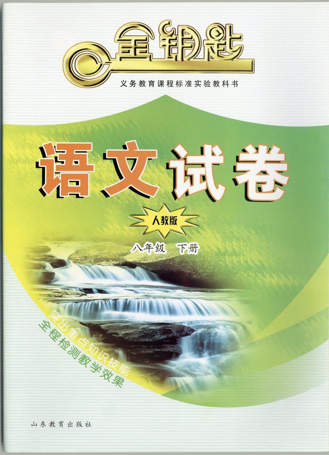 金钥匙·初中语文试卷 八年级下册 (人教版)(2017春)