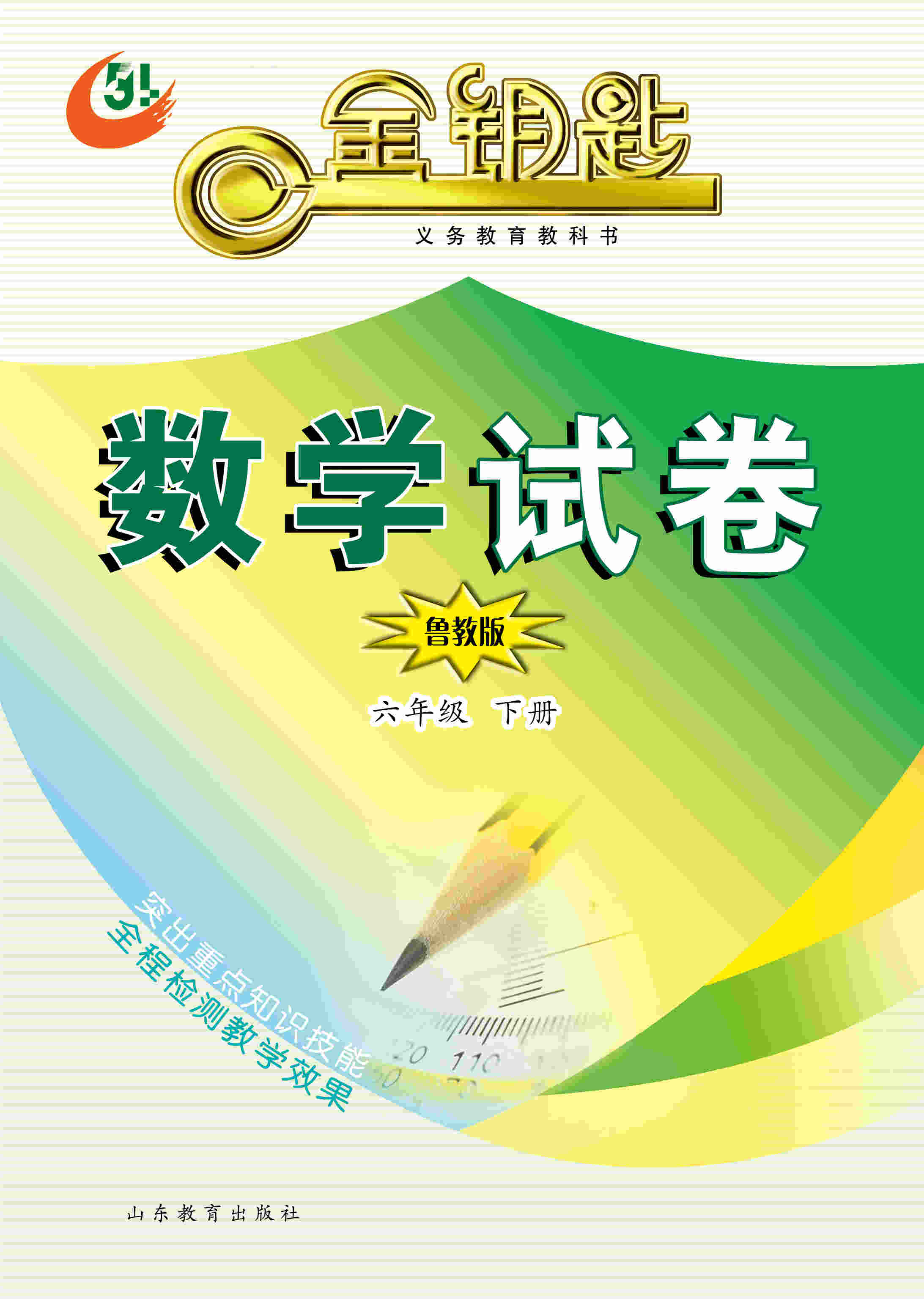 金钥匙·初中数学试卷 六年级下册 (鲁教版)(2017春)
