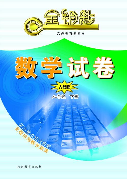金钥匙·初中数学试卷 八年级下册 (人教版)(2017春)