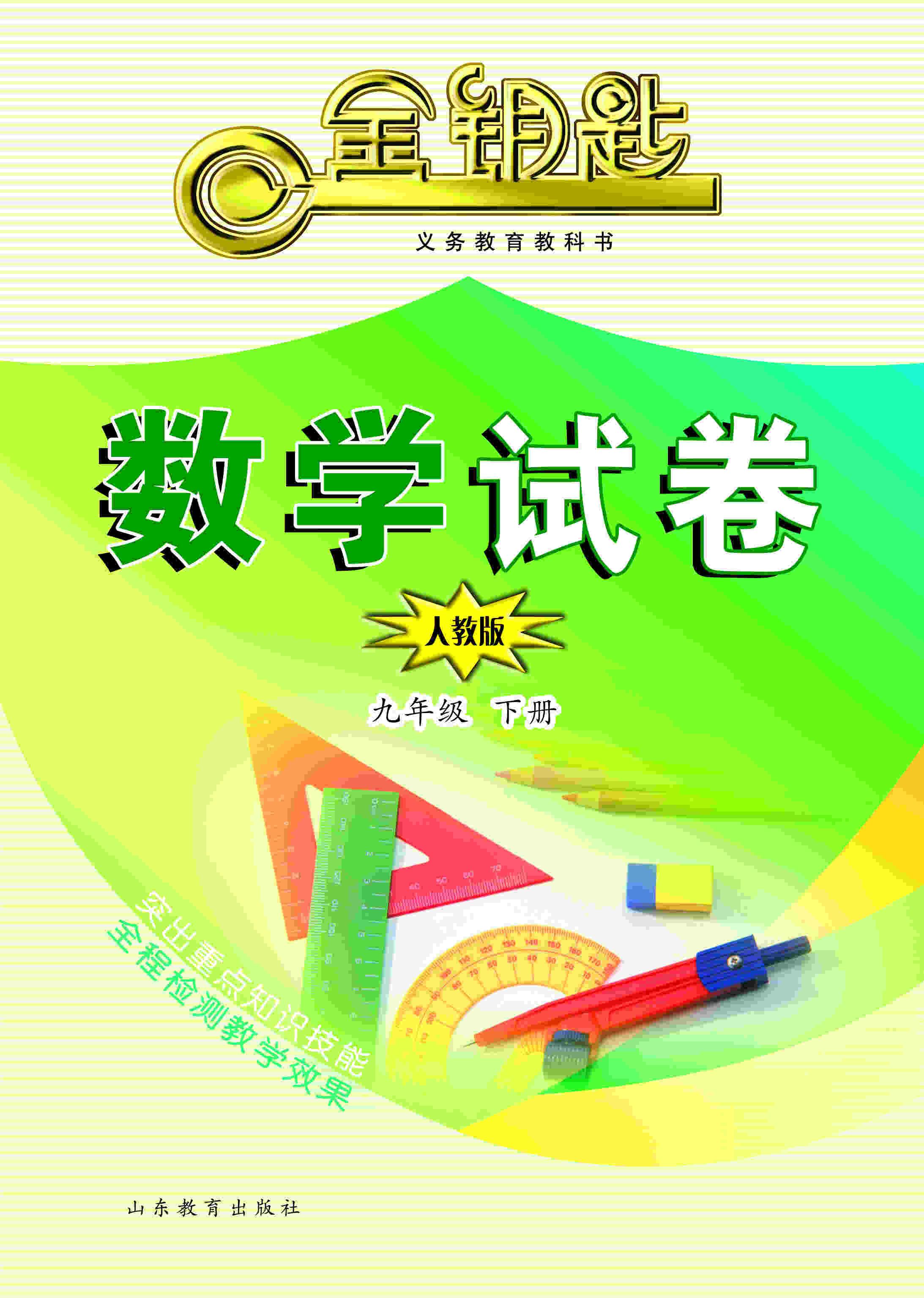 金钥匙·初中数学试卷 九年级下册 (人教版)(2017春)