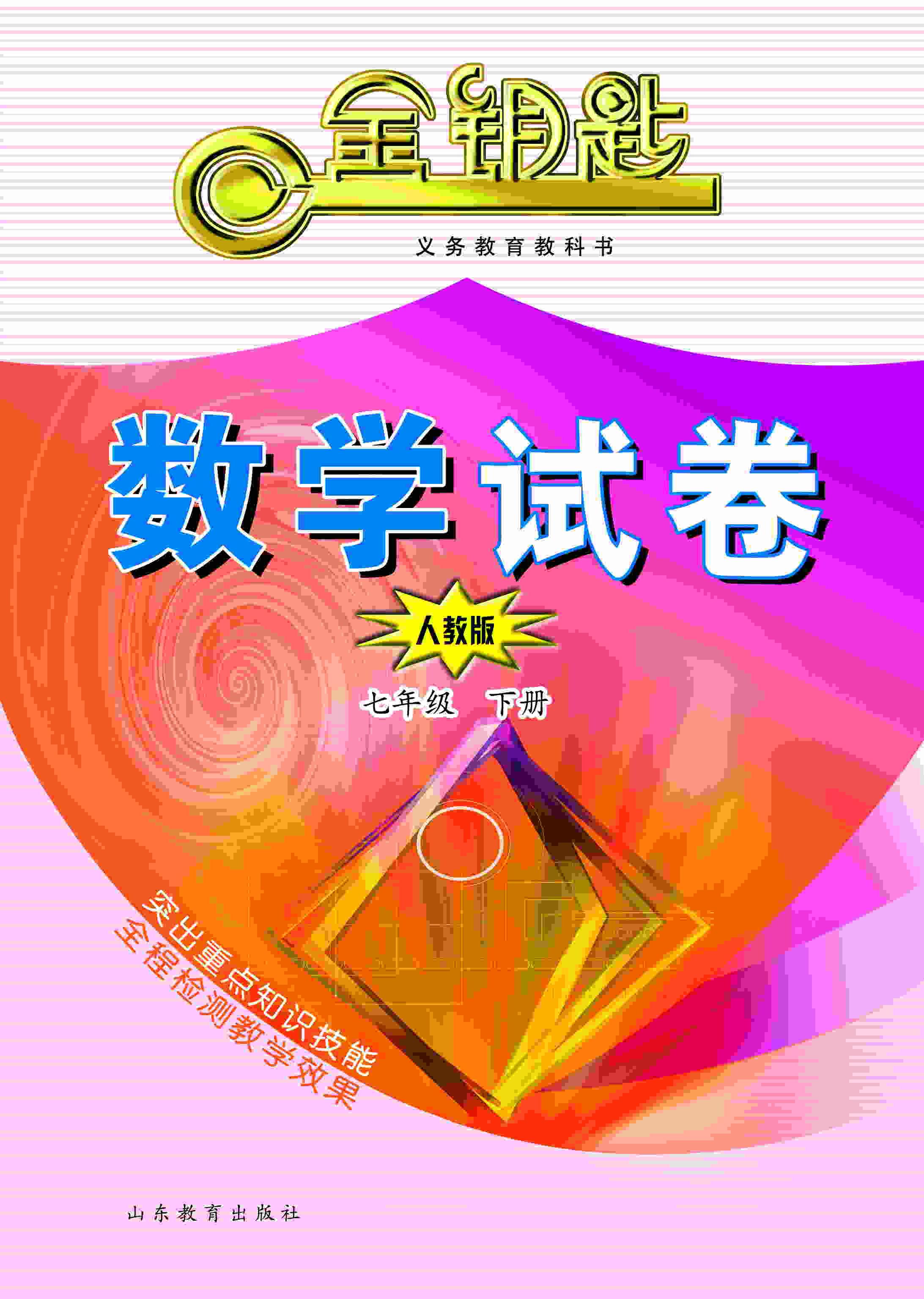 金钥匙·初中数学试卷 七年级下册 (人教版)(2017春)