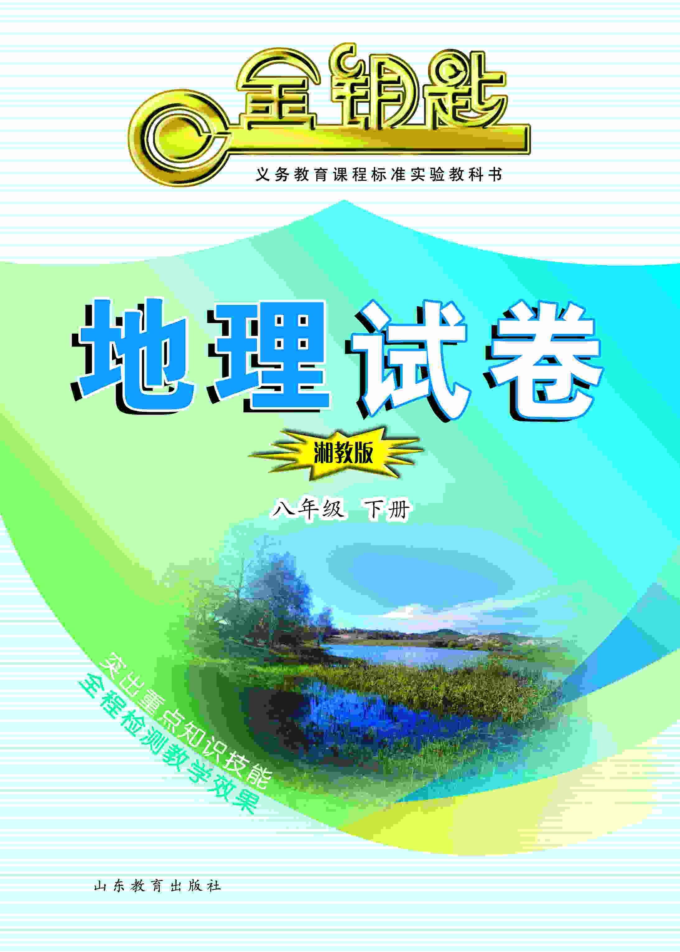 金钥匙·初中地理试卷 八年级下册 (湘教版)(2017春)